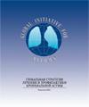 Глобальная стратегия лечения и профилактики бронхиальной астмы