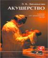 Акушерство (Учебник)