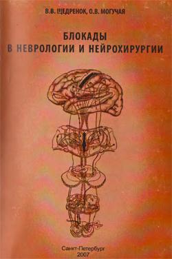 Блокады в неврологии и нейрохирургии