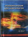 Эпилептология для неврологов