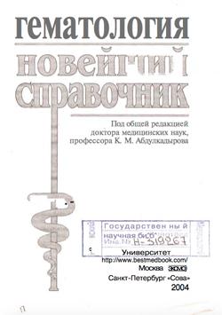 Гематология (новейший справочник)
