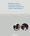 Глобальная стратегия профилактики ИППП и борьбы с ними, 2006-2015 гг