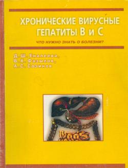 Хронические вирусные гепатиты В и С