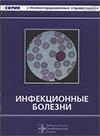 Инфекционные болезни (Иллюстрированный справочник)