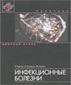 Инфекционные болезни (цветной атлас)