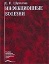 Инфекционные болезни  (Е.П.Шувалова)