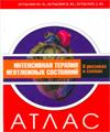 Интенсивная терапия неотложных состояний (атлас)