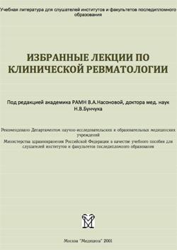 Избранные лекции по клинической ревматологии