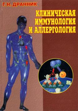 Клиническая иммунология и аллергология