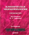 Клиническая эндокринология