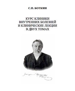 Курс клиники внутренних болезней и клинические лекции в двух томах