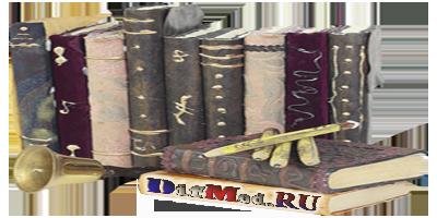 Медицинская библиотека онлайн