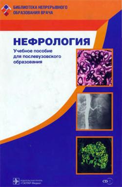 Нефрология