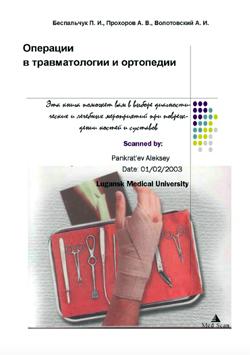 Операции в травматологии и ортопедии