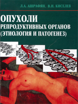 Опухоли репродуктивных органов
