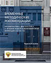 Рекомендации для врачей по Covid-19 (9 версия от 26.10.2020)