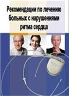 Рекомендации по лечению больных с нарушениями ритма сердца