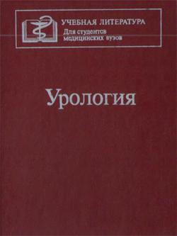 Урология (учебник)